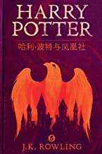 哈利·波特与凤凰社 (Harry Potter and the Order of the Phoenix )