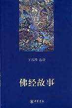 佛经故事 (中华书局出品)