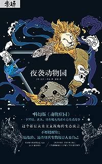 夜袭动物园(科幻版《动物庄园》,未来主义视角生态寓言,人类自己才是危险又奇怪的生物!) (未读·文艺家)