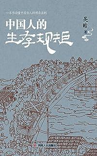 中国人的生存规矩 (著名历史学家吴晗深度剖析中国古人的博弈法则)
