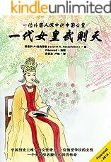 一代女皇武则天(一位外国人眼中的中国女皇)