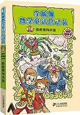 李毓佩数学童话总动员·数学动物园系列:酷酷猴闯西游(附解密卡)