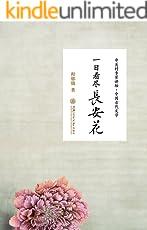 一日看尽长安花——听北大教授畅讲中国古代文学