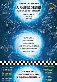 读客经典文库:人类群星闪耀时(14个改变人类命运的天才,14个影响人类文明的瞬间!全新彩插导读详注版,新课标推荐)