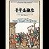 千年金融史:金融如何塑造文明,从5000年前到21世纪(5000年金融往事与人类文明)