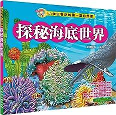小学生着迷的第一堂自然课:探秘海底世界