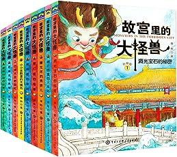 故宫里的大怪兽(升级版)(套装共9册)