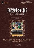 预测分析:Python语言实现 (数据科学与工程技术丛书)