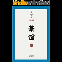 茶馆(以1958年中国戏剧出版社初版为底本,无删节。)(果麦经典) (老舍经典代表作)