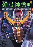 弹弓神警2:制毒工厂(《余罪》作者常书欣2019新作。看基层神警如何运用高科技手段精准打击犯罪)