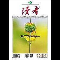 读者 半月刊 2018年11期