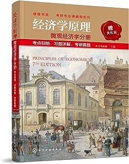 经济学原理 微观经济学分册 考点归纳、习题详解、考研真题