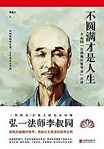 不圆满才是人生(从风流才子李叔同到青灯古佛畔的一代宗师,从佛学经典中汲取智慧,在生活中修行,与自己的欲望和平相处。)