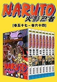火影忍者(第9部:卷57~卷64)(全球最具影响力的经典日漫之一,发行量累计超2.5亿册!说到做到,这就是我的忍道!)
