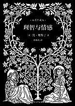 理智与情感(孙致礼译本,40幅经典钢笔画插图,名家精彩导读)