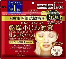 KOSE 高丝 Clear Turn 嫩滑肌肤面膜 50枚 带宣传手册
