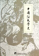 中国俗文学史 (商务印书馆文库)