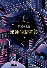 伊坂幸太郎:死神的精确度 (伊坂幸太郎作品)