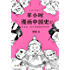 半小時漫畫中國史4(讀客熊貓君出品。看半小時漫畫,通五千年歷史!漫畫科普開創者二混子新作!一到宋朝,梗就撲面而來!系列第4部)