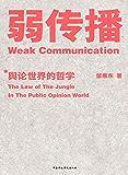弱传播(厦门大学新闻传播学院邹振东教授全新著述,首部揭秘舆论世界法则、战术和原理的著作)