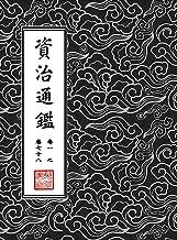 資治通鑑典藏本上冊 (Traditional Chinese Edition)