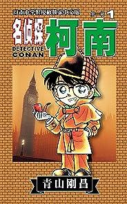 名偵探柯南(卷1) (超人氣連載26年!無法逾越的推理日漫經典!日本國民級懸疑推理漫畫!執著如一地追尋,因為真相只有一個!官方授權Kindle正式上架!)