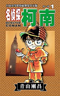 名侦探柯南(卷1) (超人气连载26年!无法逾越的推理日漫经典!日本国民级悬疑推理漫画!执着如一地追寻,因为真相只有一个!官方授权Kindle正式上架!)