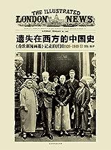遗失在西方的中国史 :《伦敦新闻画报》记录的民国 1926 ~ 1949(全四册)(第三册1935~1938)