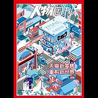 南方人物周刊2018年第18期