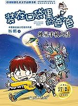 装在口袋里的爸爸:外星手机入侵(中国原创儿童文学品牌书系,不可思议的想象,不同凡响的夸张,将想象力进行到底!)