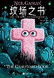 坟场之书(读客熊猫君出品。坟场是一个充满了爱的地方,充满了对生者无限的眷恋和爱。狂揽20项国际大奖的奇幻经典!插图版)