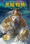 黑暗物质:精灵守护神(载入史册的世界儿童文学经典!BBC同名剧集!一趟关于魔法、精灵、神话、平行世界的奇幻旅程。His Dark Materials)