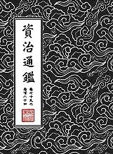 資治通鑑典藏本中冊 (Traditional Chinese Edition)