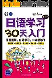 日语学习零起点•30天入门:漫画图解、日语学习,一本就够了