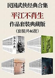 民国武侠经典合集(平江不肖生作品典藏版)