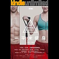 一平米健身:硬派健身(知乎认证健身专家斌卡力作!国内超级健身IP硬派健身系列第二部。1平米,60秒,在家就有健身房。) (博集健康养生系列)