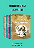 奥兹国仙境奇遇记(套装共14册)