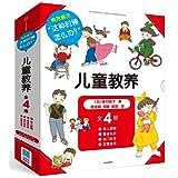 儿童教养(套装共4册)
