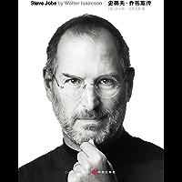 史蒂夫·乔布斯传(Steve Jobs:A Biography)(乔布斯唯一正式授权传记中文版)(修订版) (中信十年人物经典)