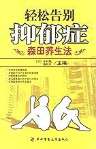 """轻松告别抑郁症--森田养生法 (""""森田疗法在中国""""系列丛书)"""