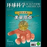 《环球科学》2018年02月号