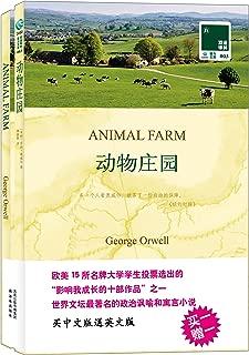 双语译林003-动物庄园(附英文版1本) (双语译林 壹力文库) (English Edition)