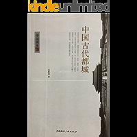 中国古代都城 (中国读本)