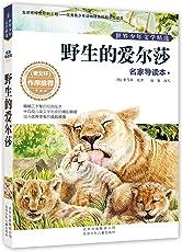 世界少年文学精选·名家导读本:野生的爱尔莎