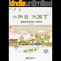 园艺梦想家:小阳台大园艺(全彩) (园艺•梦想•家)