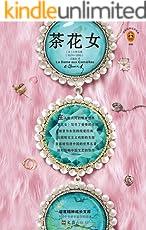 茶花女(读客文化出品。法国殿堂级爱情经典!法国国宝作家小仲马的成名作!)