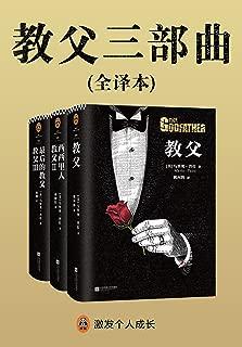教父三部曲(读客熊猫君出品,整个美国出版史重磅畅销书!《教父》是男人的圣经,是智慧的总和,是一切问题的答案。)