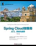 Spring Cloud微服务:入门、实战与进阶 (云计算与虚拟化技术丛书)
