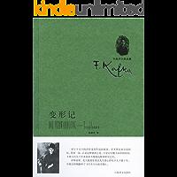 變形記(改變《百年孤獨》作者馬爾克斯一生的文學啟蒙書) (卡夫卡小說全集)