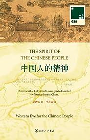 中国人的精神 (一力文库)